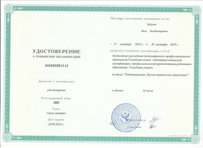 институт повышения квалификации горно-алтайск сайт для нас стала